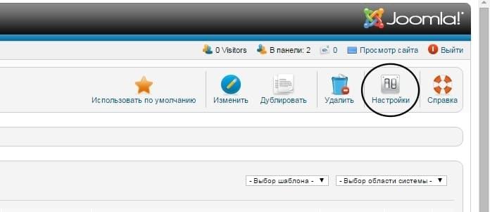Настройки менеджера шаблонов Joomla 2.5