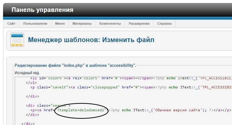Установка ссылки на основной шаблон сайта